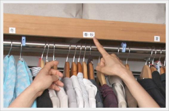 衣替え不要の収納方法 掛ける