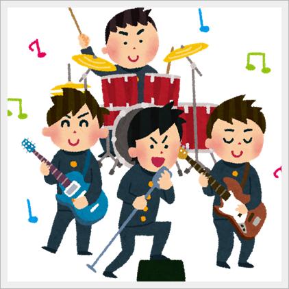 文化祭 出し物 バンド