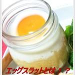 エッグスラット カロリー 食べ方