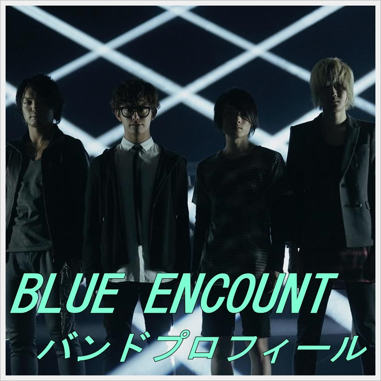 BLUE ENCOUNT バンドプロフィール