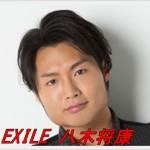 八木将康(EXILE)は優しい性格でSHOKICHIと兄弟?田中将大との関係が…