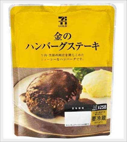 セブンゴールドプレミアム 金のハンバーグステーキ