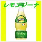 レモンジーナ 感想 口コミ 味