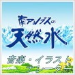 南アルプスの天然水 CM 音楽 アニメイラスト ナレーター