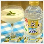ヨーグリーナは本当にヨーグルト味の天然水?感想や口コミまとめ!