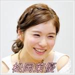 松岡茉優 髪型 可愛すぎる