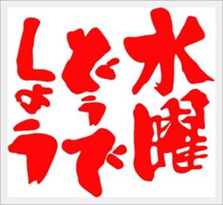 大泉洋 家族がすごい 父 水曜どうでしょう 母 妻 兄弟 娘 姉 両親