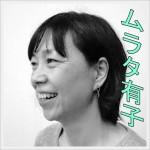 ムラタ有子 絵本 個展 イラスト