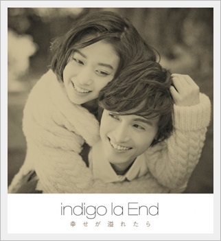 indigo la end 由来 意味 メンバー pv 女の子 まとめ 幸せが溢れたら
