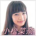 小松菜奈 男顔 声 笑顔 すっぴん画像 ハーフ