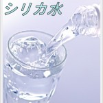 シリカ水とは 妊婦 赤ちゃん おすすめ 効果 口コミ