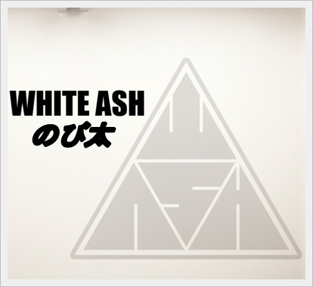 white ash のび太 かっこいい 帰国子女 大学 年齢 結婚相手7