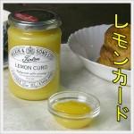 レモンカードって 固まらない 使い方 食べ方 日持ちする 保存方法 瓶