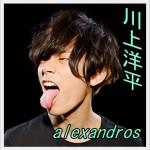 alexandros アレクサンドロス ボーカル 川上洋平 かっこいい 髪型 服 おしゃれ ブランド8