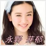 永野芽郁 俺物語 かわいい 誕生日 兄 EXILE1