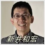 新井和宏 鎌倉投信 nhk テレビ プロフェッショナル 学歴 経歴 結婚 家族1