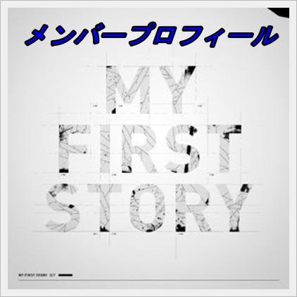 My first STORY HAL CM メンバー 年齢 プロフィール