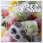 フルーツ氷の作り方や使い方!ミキサーでアイスに?ジュースにも
