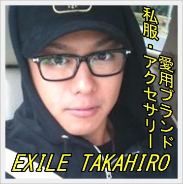 TAKAHIRO、私服、アクセサリー、ネックレス、香水、愛用、ブランド、まとめ14