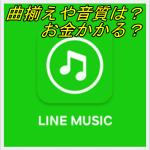 LINE MUSICを使ってみた結果…、、、