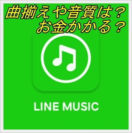 LINE MUSIC、お金かかる、口コミ、評判、ワンオク、音割れ2