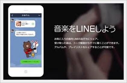 LINE MUSIC、お金かかる、口コミ、評判、ワンオク、音割れ5