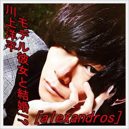 アレキサンドロス、川上洋平、彼女、モデル、デート、目撃、結婚、噂5