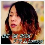 ONE OK ROCK tomoya!ドラム上手いし彼女より髪型や笑顔がかわいい?