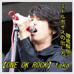 one ok rock、taka、歌唱力、秘密、ミックスボイス、声、出し方7