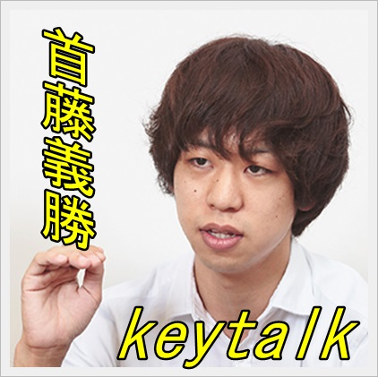 KEYTALK、義勝、ベース、身長、性格、彼女、おでこ2