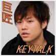 keytalk 巨匠 ギター 痩せて イケメン 身長 髪型 彼女7