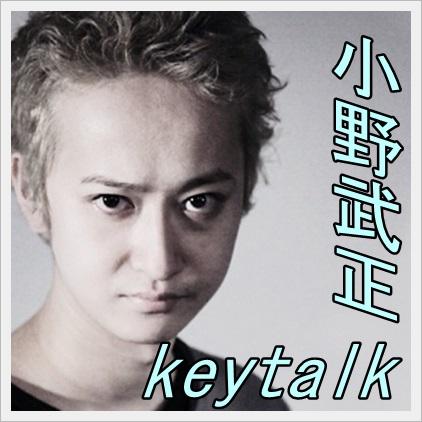 keytalk、ギター、武正、ドラマ、彼女、掛け持ち、噂、作曲7