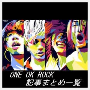 ONE OK ROCK まとめ記事一覧