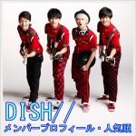 DISH//のメンバーまとめ!人気順やカラーは?年齢や性格も紹介!