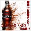 コカコーラゼロ、危ない、成分、危険性、健康、影響4