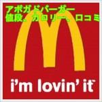 マクドナルド、アボガド、2015年8月、値段、カロリー、口コミ、ロゴ