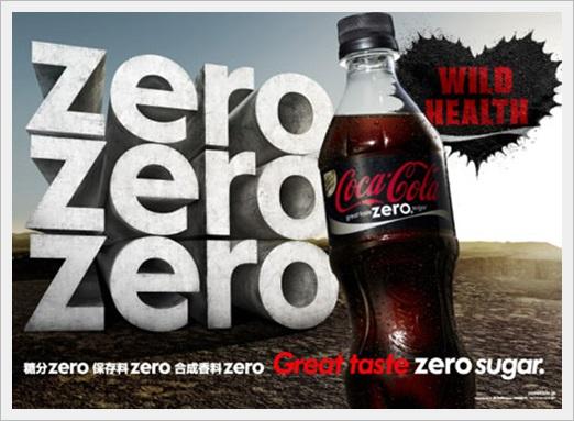 コカコーラゼロ、危ない、成分、危険性、健康、影響7
