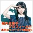 桜井日奈子、年齢、身長、ハーフ、本名、踊り、笑顔、ヤバイ1