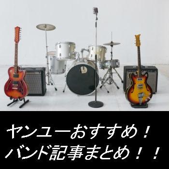 ヤンユーおすすめバンド記事まとめページ