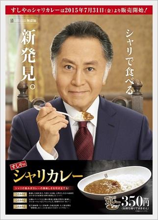 くら寿司、シャリカレー、おいしい、味、口コミ、感想、まとめ