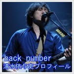 back number、清水、ギター、ボーカル、まとめ、年齢、身長、出身、高校1