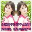 大原櫻子、双子、姉、梅子、かわいい、兄、親、美男、美女5