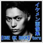ONE OK ROCK、toru、画像、メガネ、変顔、イケメン、昔、太った2