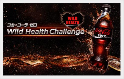 コカコーラゼロ、危ない、成分、危険性、健康、影響3