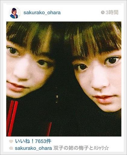 大原櫻子に双子の姉(梅子)!超かわいい!兄や親まで美男美女?