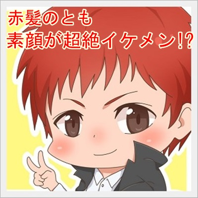 赤髪のとも素顔イケメン過ぎwwwマスクなしの顔バレ画像を大公開!2