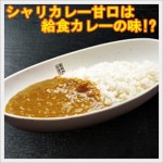 くら寿司のシャリカレーに甘口が!今度はおいしい?口コミ・感想!2