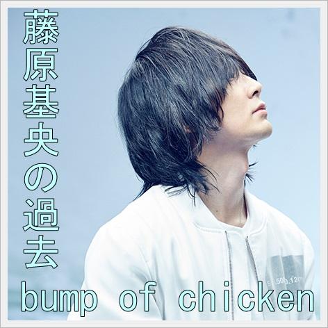 bump of chickenが名曲揃いの理由!藤原の過去や性格に影響が?