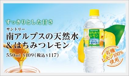 南アルプスの天然水にはちみつレモン登場!味の感想やカロリーは?5