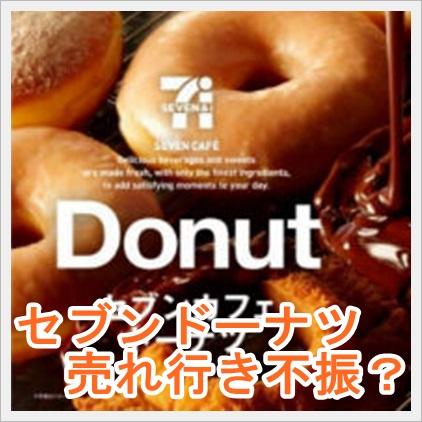 セブンイレブンのドーナツが売れ行き不振?評判・口コミまとめ!2